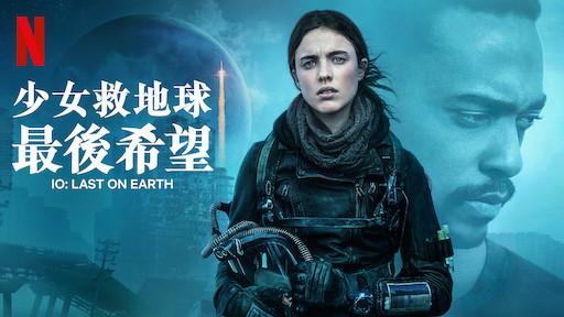少女救地球