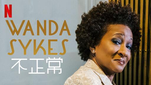 Wanda Sykes:不正常