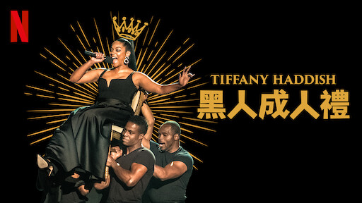 Tiffany Haddish:黑人成人禮