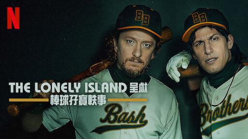 The Lonely Island 呈獻:棒球孖寶軼事