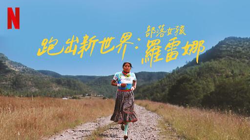跑出新世界:部落女孩羅雷娜