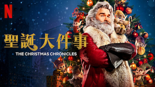 聖誕大件事