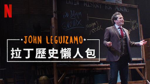 John Leguizamo:拉丁歷史懶人包