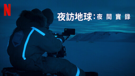 夜訪地球:夜間實錄